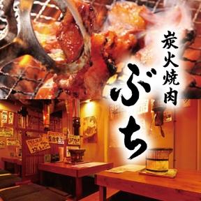 炭火焼肉 ぶち 流川店