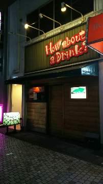 掛川 casual bar Bochi Bochi