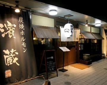炭焼ホルモン 濱蔵 戸塚店