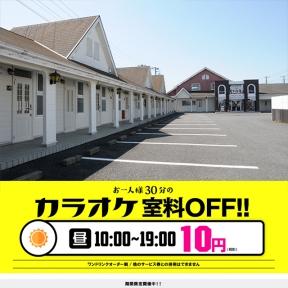 カラオケ モコモコ 君津店