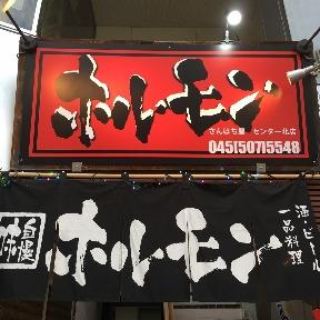 ホルモン さんぱち屋 センター北店 image