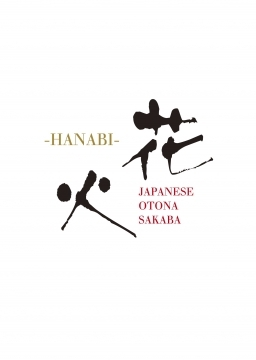 居酒屋 花火-HANABI-