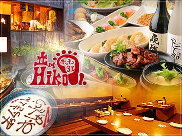 個室×貸切居酒屋 タチヒコ キッチン 310