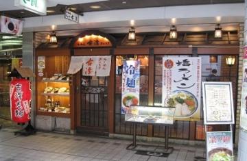 らーめん古潭 京橋コムズ店