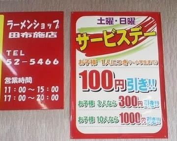 ラーメン・ショップ 田布施店