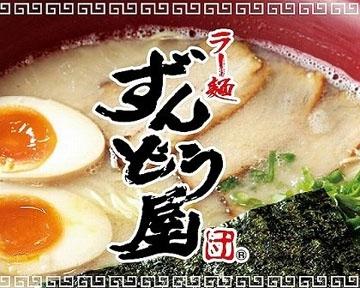 ラー麺ずんどう屋 福崎店