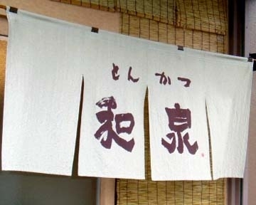 とんかつ和泉