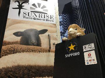 羊 SUNRISE