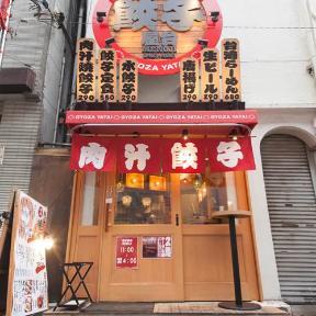 餃子屋台 MENOJI