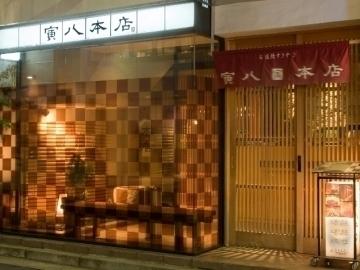 お座敷すき焼き 寅八本店