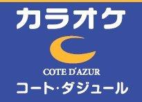 カラオケ コート・ダジュール 大館店