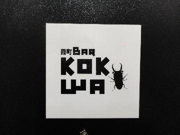 霞町BARKOKUWA