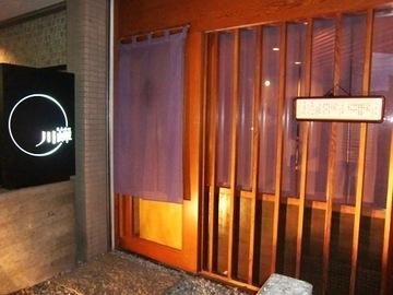 日本料理 川蝉