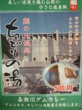 有限会社熊の川温泉 ちどりの湯