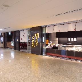 伊達の牛たん本舗 東京駅グランルーフ店
