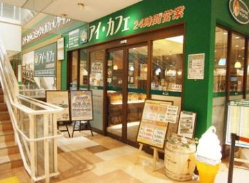アイ・カフェコマーシャルモール博多店