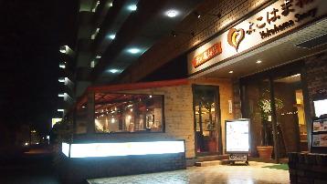 街の珈琲店 よこはま物語