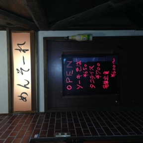 沖縄食堂 ちゃんぷる