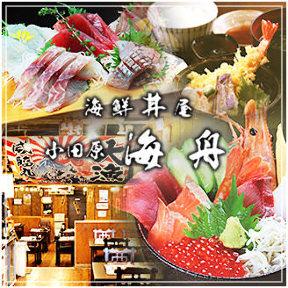 海鮮丼屋 小田原 海舟