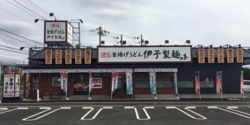 伊予製麺 雄琴店