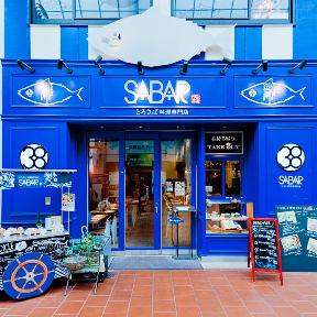 とろさば料理専門店 SABAR+広島国際通り店