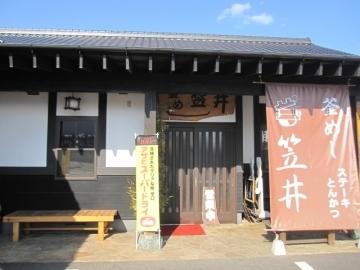 レストラン笠井