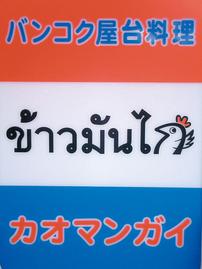 カオマンガイ 立川南口 image