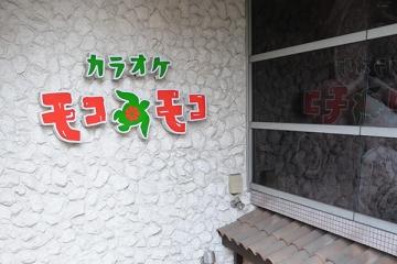 カラオケ モコモコ 白楽店
