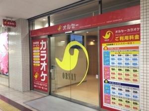 オルセーカラオケ JR茨木駅前店