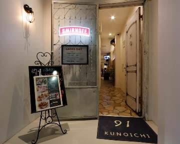 91 〜KUNOICHI〜 亀有店