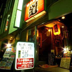 居酒屋 道 茅ヶ崎元町本店