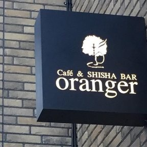 Cafe & SHISHA BAR oranger