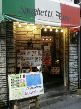 スパゲティーの店 モリヤ