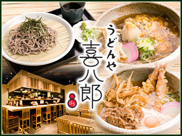 うどんや喜八郎 ヨドバシ博多店