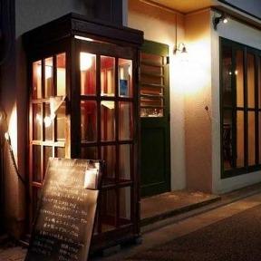 caZe uzmaki 三軒茶屋