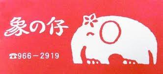 象の仔 image