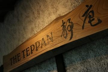 THE TEPPAN 静庵