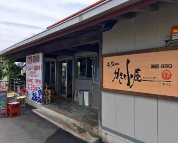 海鮮BBQ 土佐のかき小屋