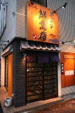 勝どき鮮魚店