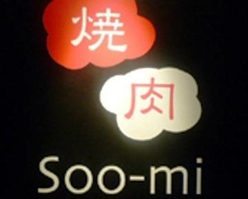 焼肉Soo-mi