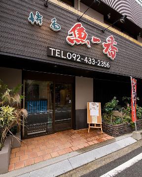魚一番 博多駅前店 image