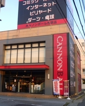 キャノンボール 市原店
