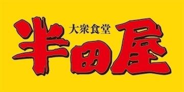 半田屋 イオンSuC一関店
