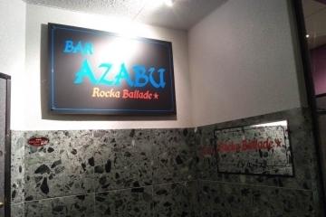 会員制BAR AZABU