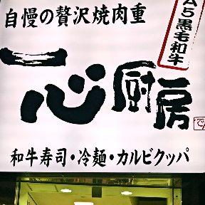 炭火焼肉 一心 久里浜本店