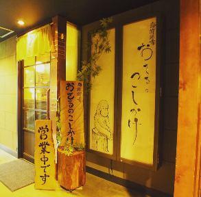 北海道居酒屋 海鮮酒肴 おさるのこしかけ