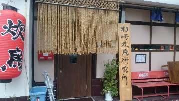 村崎炊鳥研究所