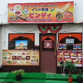 インド料理 ビンディ 葛西店
