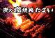 6月7日オープン炭火塩焼鶏 たまい
