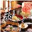日本の味 和 個室 接待 顔合わせ 会食